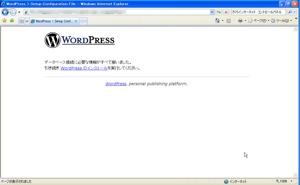 WordPressのDB設定完了