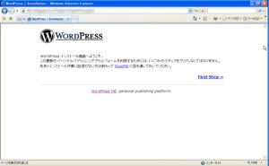 WordPressのブログ設定