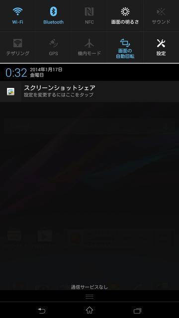 Screenshot_2014-01-17-00-32-52