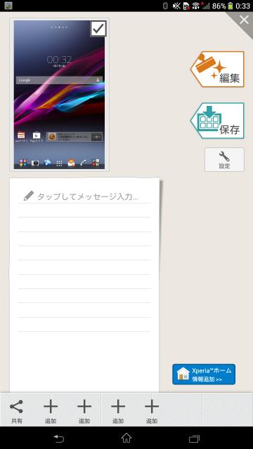 Screenshot_2014-01-17-00-33-03
