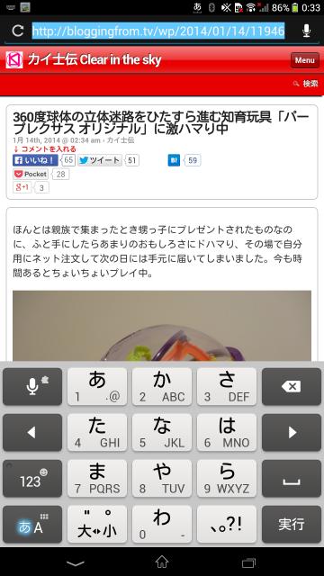 Screenshot_2014-01-17-00-33-38