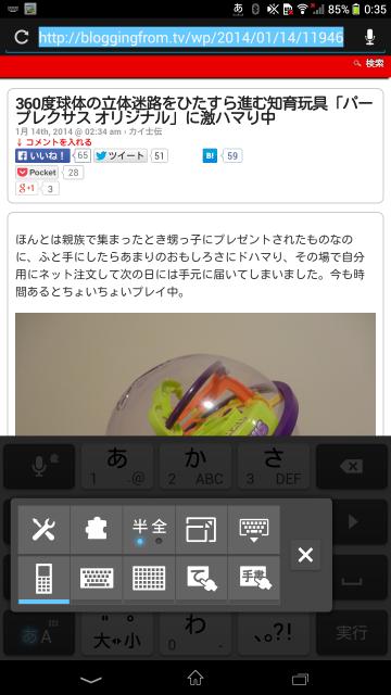 Screenshot_2014-01-17-00-35-27