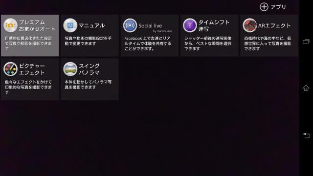 Screenshot_2014-01-17-00-36-20