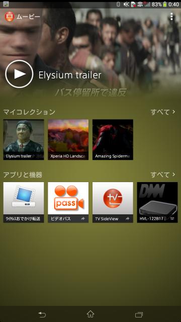 Screenshot_2014-01-17-00-40-50