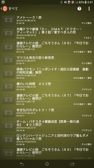 Screenshot_2014-01-17-00-41-22