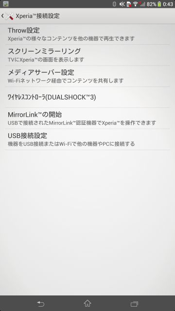Screenshot_2014-01-17-00-43-11