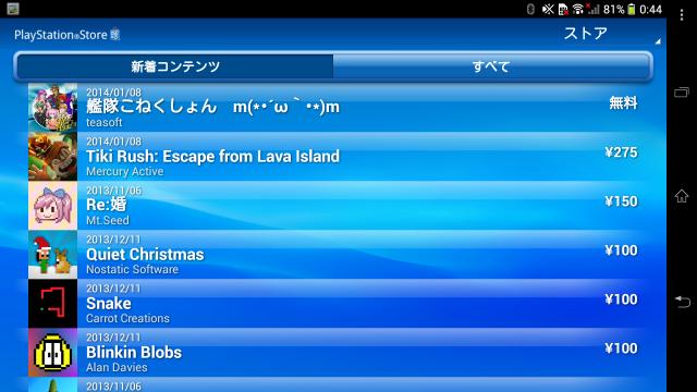 Screenshot_2014-01-17-00-44-17
