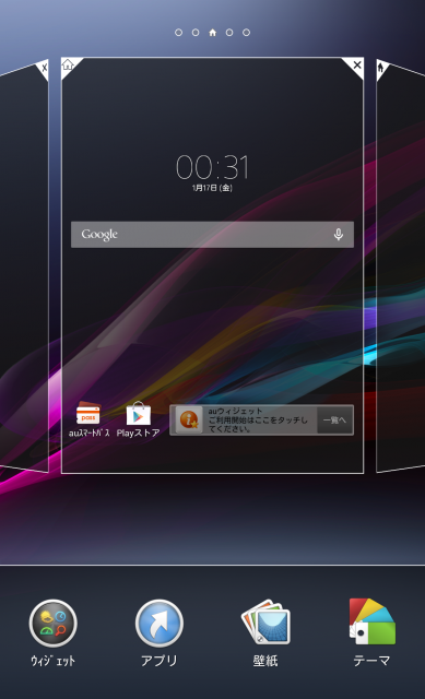 screenshotshare_20140117_003151
