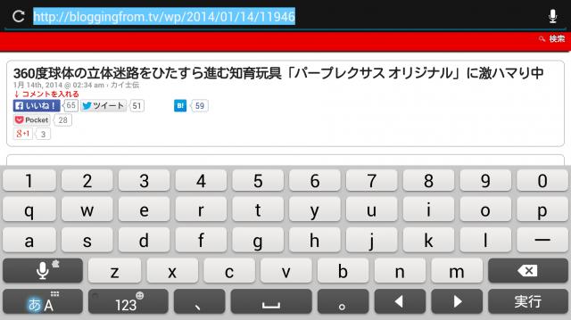 screenshotshare_20140117_003542