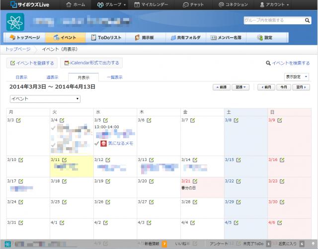 カレンダーにToDoリスト、掲示板、共有フォルダと機能のデパート状態