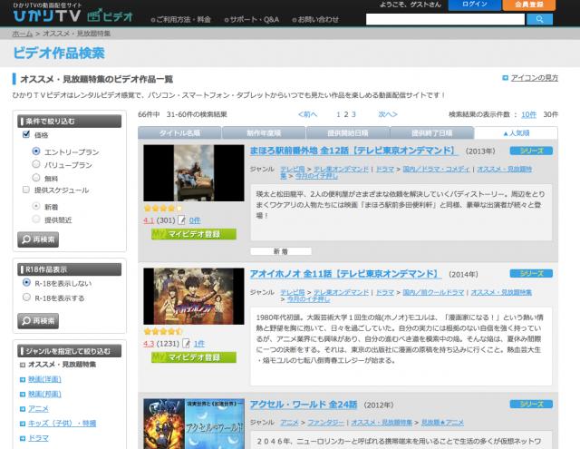 テレ東ドラマやアニメなどラインアップは充実