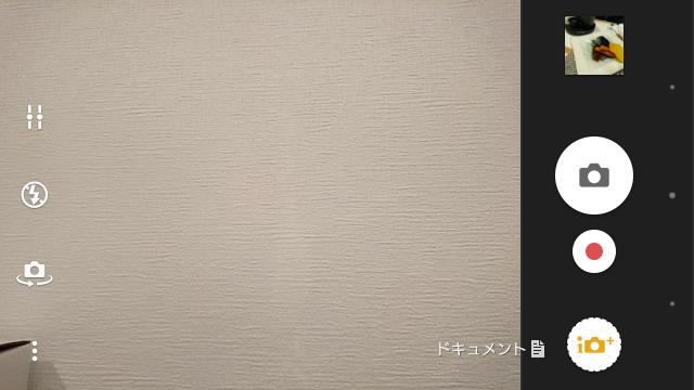 前モデル「Xperia Z5 Premium」のカメラ画面。動画や静止画などのカメラモードはボタンをタッチして切り換えるタイプ