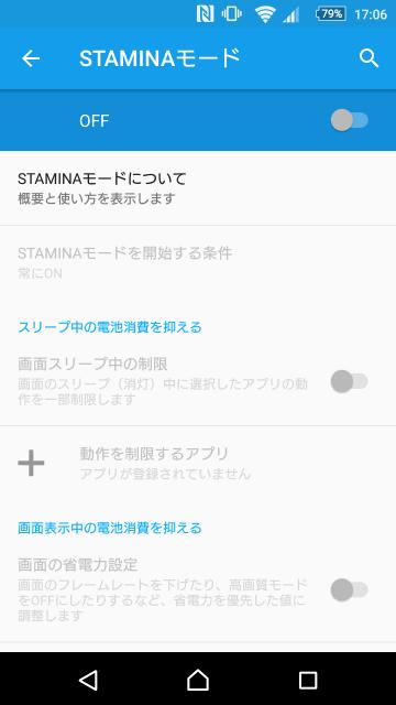 バッテリー消費を抑える「STAMINA」モード