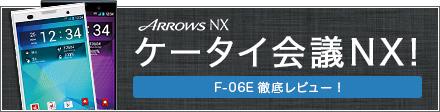 ケータイ会議NX! F-06E 徹底レビュー!