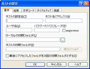 FFFTP設定画面