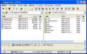 FFFTP接続画面