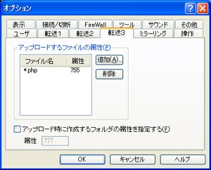 FFFTP転送設定