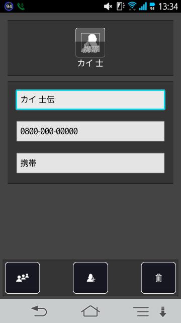 Screenshot_2013-08-07-13-34-57