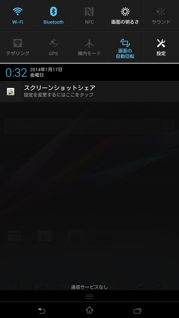 Screenshot_2014-01-17-00-32-52