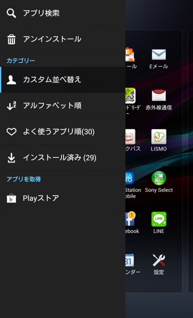 screenshotshare_20140117_003137