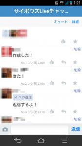 Screenshot_2014-03-11-01-21-19