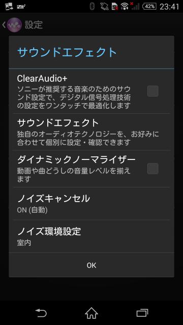 対応イヤフォン装着時のみ表示されるノイズキャンセリング設定