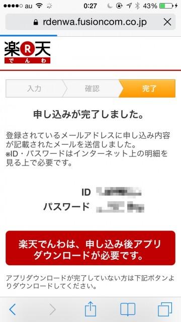 申し込み完了。IDとパスワードは明細を見るときに必要