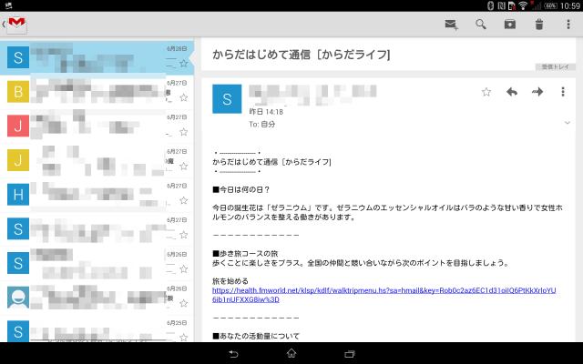 アプリ版Gmailは複数選択などのショートカットは非対応