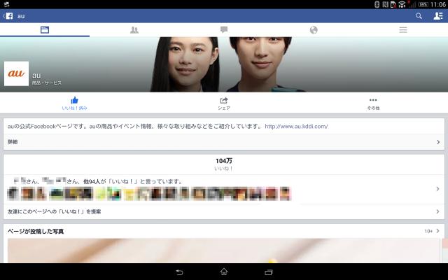 Facebookアプリはスマホレイアウトなので若干見にくい