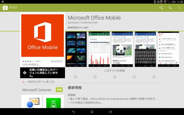 Microsoft Office Mobileは残念ながら非対応