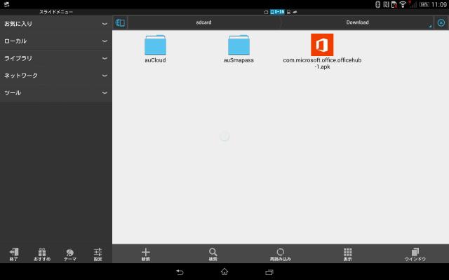 ファイルをXperia Z2 Tabletに移した上でESファイルエクスプローラから開く