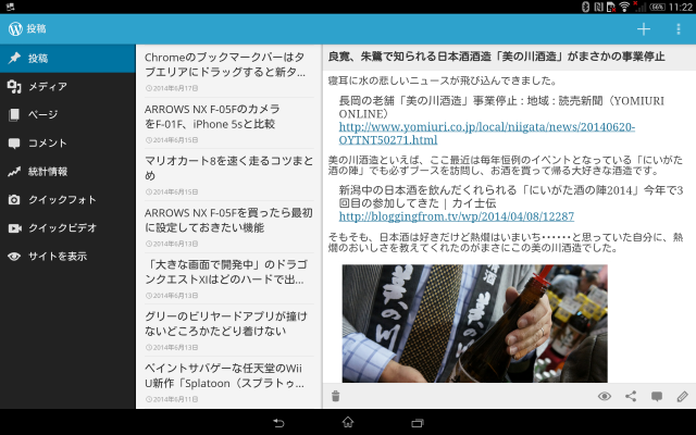 WordPressのAndroidアプリ