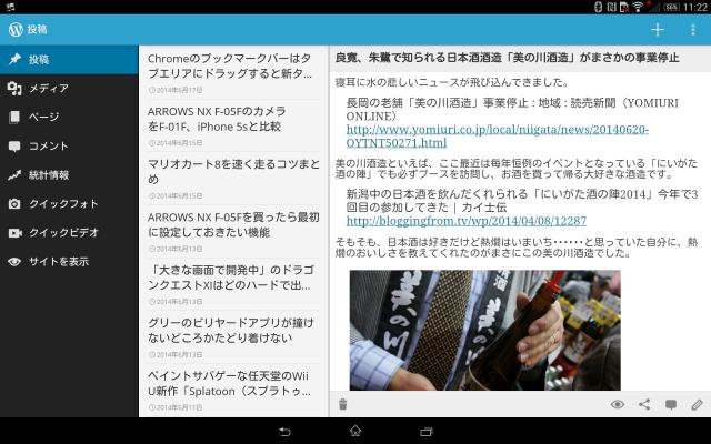 WordPressのAndroidアプリ