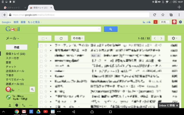 FirefoxならPCレイアウトでGmailを利用できる