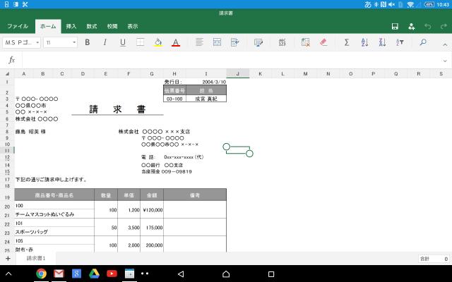 Excelのサンプル