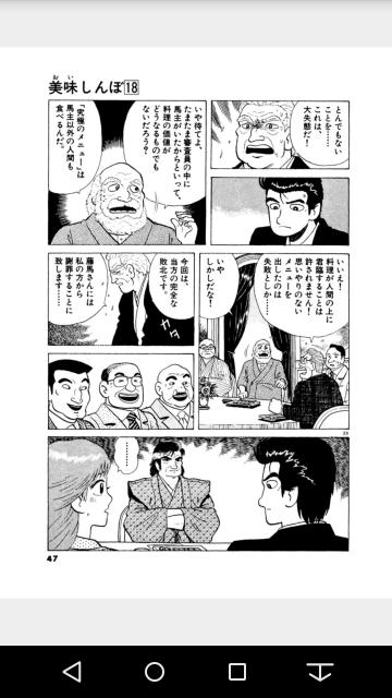 (原作:雁屋哲、作画:花咲アキラ「美味しんぼ」BookLive!電子書籍版18巻・47ページ)