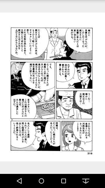 (原作:雁屋哲、作画:花咲アキラ「美味しんぼ」BookLive!電子書籍版8巻・210ページ)