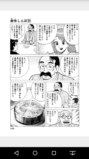 (原作:雁屋哲、作画:花咲アキラ「美味しんぼ」BookLive!電子書籍版25巻・155ページ)