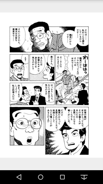 (原作:雁屋哲、作画:花咲アキラ「美味しんぼ」BookLive!電子書籍版18巻・150ページ)