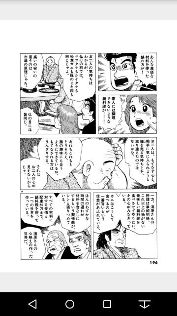 (原作:雁屋哲、作画:花咲アキラ「美味しんぼ」BookLive!電子書籍版31巻・196ページ)