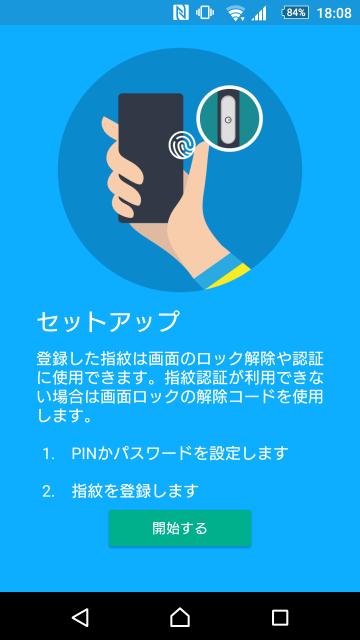 新たに搭載した指紋認証