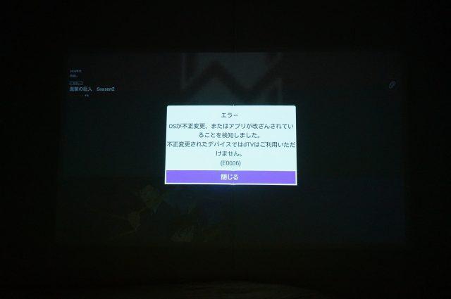 dTV、dアニメストアは動画再生不可