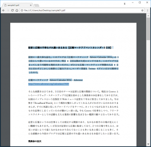 文字化けPDFはブラウザだと表示できる