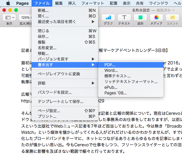 PagesもPDFへの書き出し機能を搭載