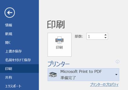 印刷から「Microsoft Print to PDF」を選ぶという方法も