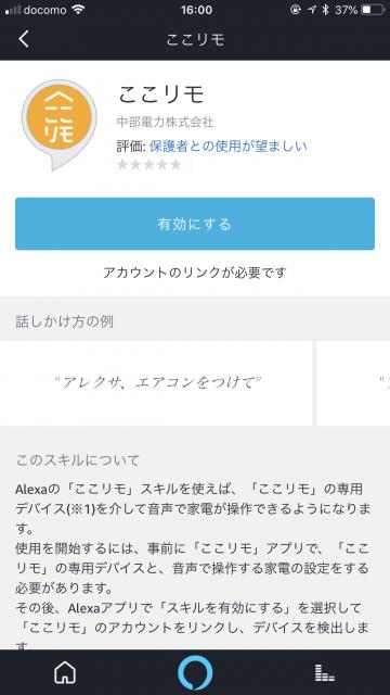 Alexaアプリから「ここリモ」スキルを有効に