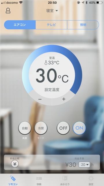 エアコンのリモコン画面