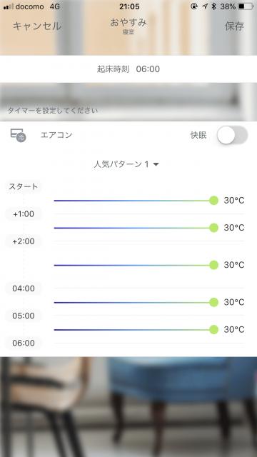 エアコンが30度だと時間での温度変化はなし