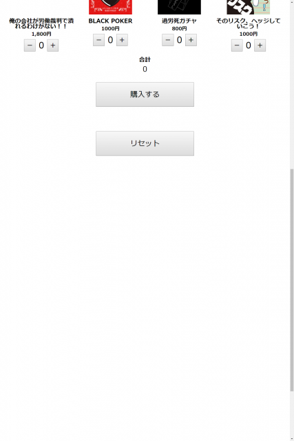 画面をスクロールした状態でリセットするとTOPが正しい位置で表示されない